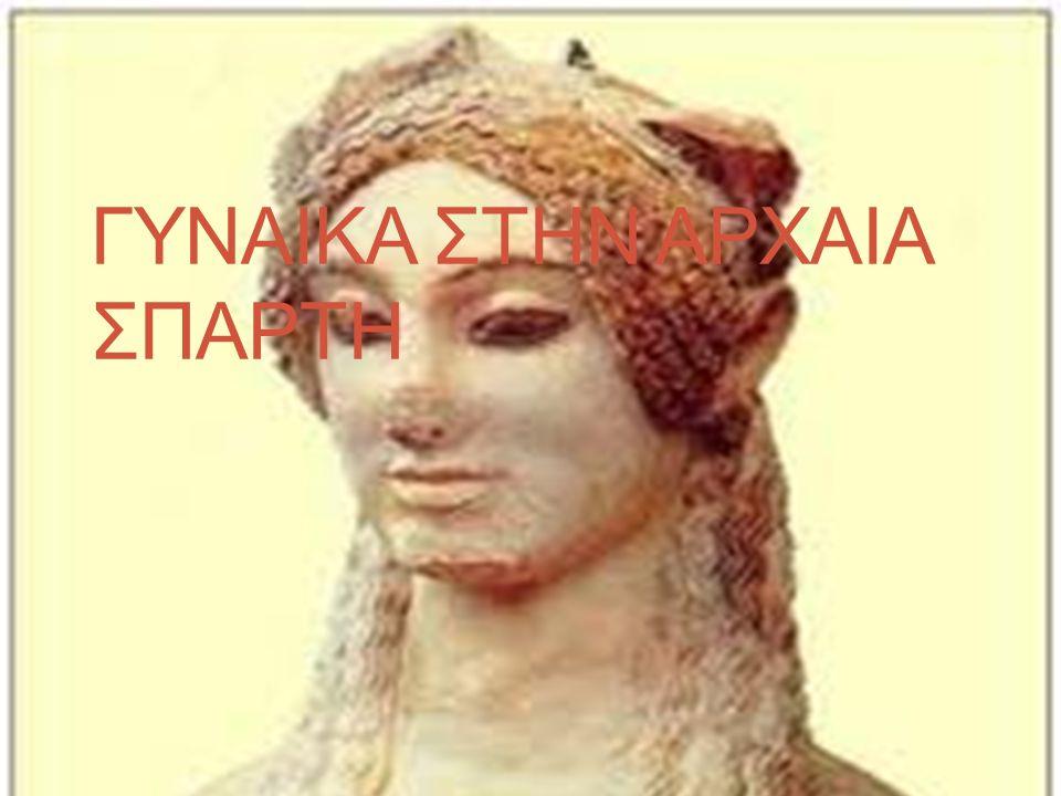 Εισαγωγη Οι Σπαρτιάτισσες χαρακτηρίζονταν για την τέλεια σωματική τους διάπλαση και κατά προέκταση την ωραιότητα, αλλά και για την αγαθότητα της ψυχής τους, η οποία όμως στον αρχαίο κόσμο διέφερε από τόπο σε τόπο και από εποχή σε εποχή.