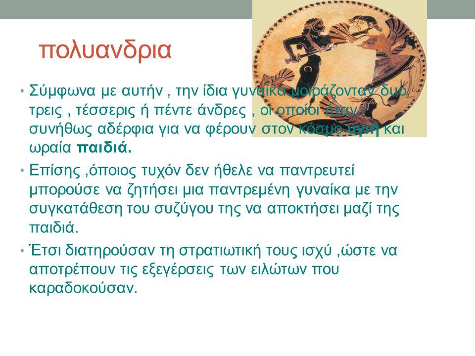 πολυανδρια Σύμφωνα με αυτήν, την ίδια γυναίκα μοιράζονταν δυο τρεις, τέσσερις ή πέντε άνδρες, οι οποίοι ήταν συνήθως αδέρφια για να φέρουν στον κόσμο
