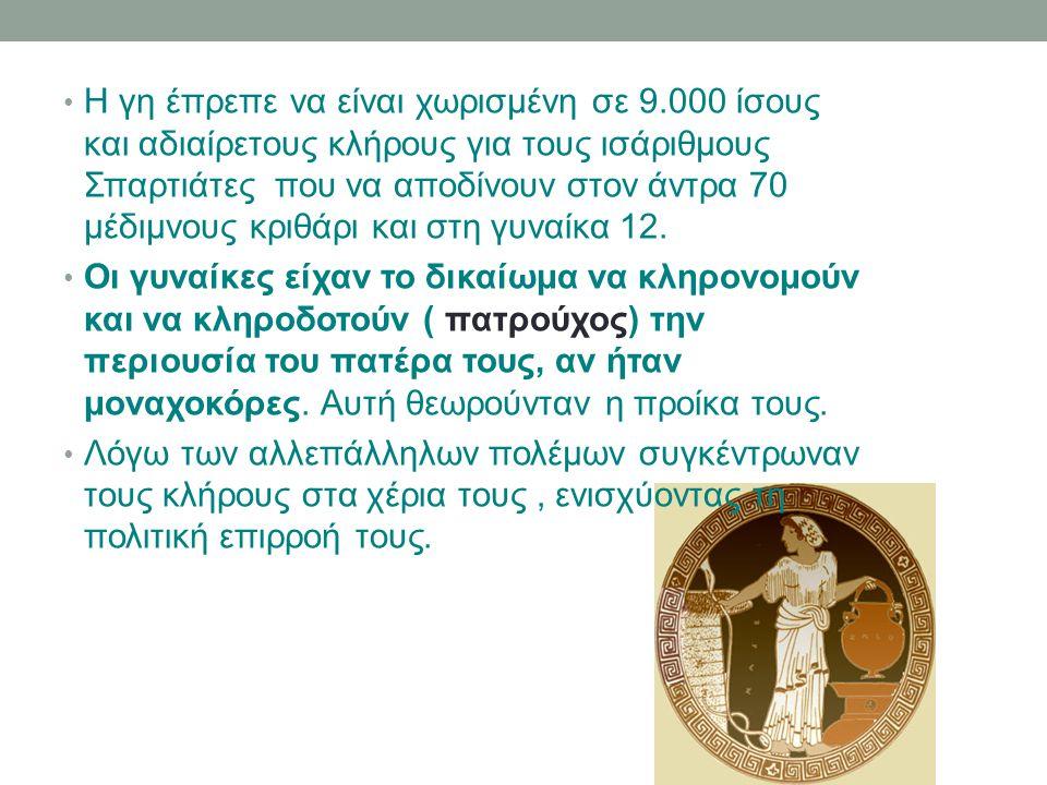 ΣΥΜΠΕΡΑΣΜΑΤΑ  Όπως διαπιστώνουμε η θέση της γυναίκας στις πόλεις των Αθηνών και της Σπάρτης, στο πλαίσιο της οικογενειακής, της κοινωνικής και πολιτικής ζωής διέφερε σημαντικά.