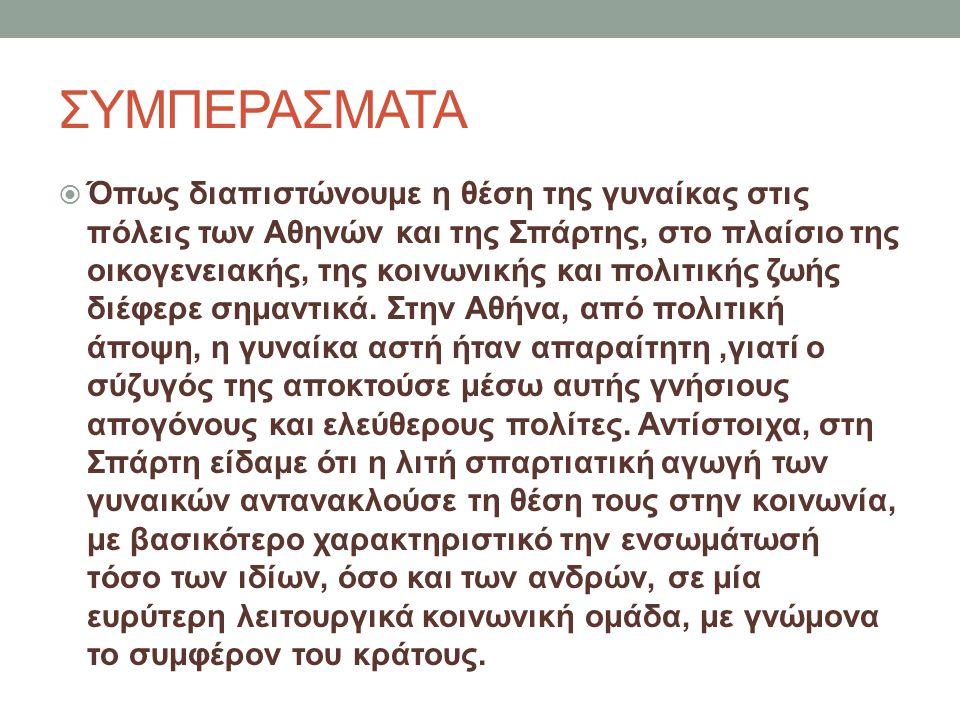 ΣΥΜΠΕΡΑΣΜΑΤΑ  Όπως διαπιστώνουμε η θέση της γυναίκας στις πόλεις των Αθηνών και της Σπάρτης, στο πλαίσιο της οικογενειακής, της κοινωνικής και πολιτι