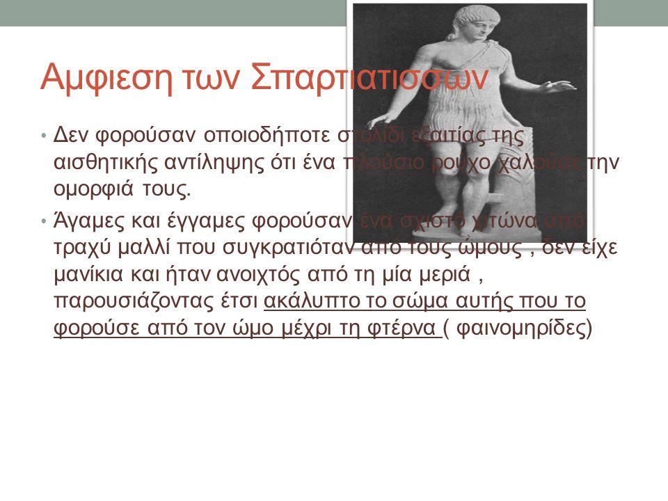Εξήγηση για την γύμνια των κοριτσιών: οΛυκούργος δεν μπορούσε να επιτάξει στα κορίτσια τις ίδιες ασκήσεις με τους άνδρες, χωρίς να τους αφαιρέσει το καθετί που θα παρεμπόδιζε τις κινήσεις τους.