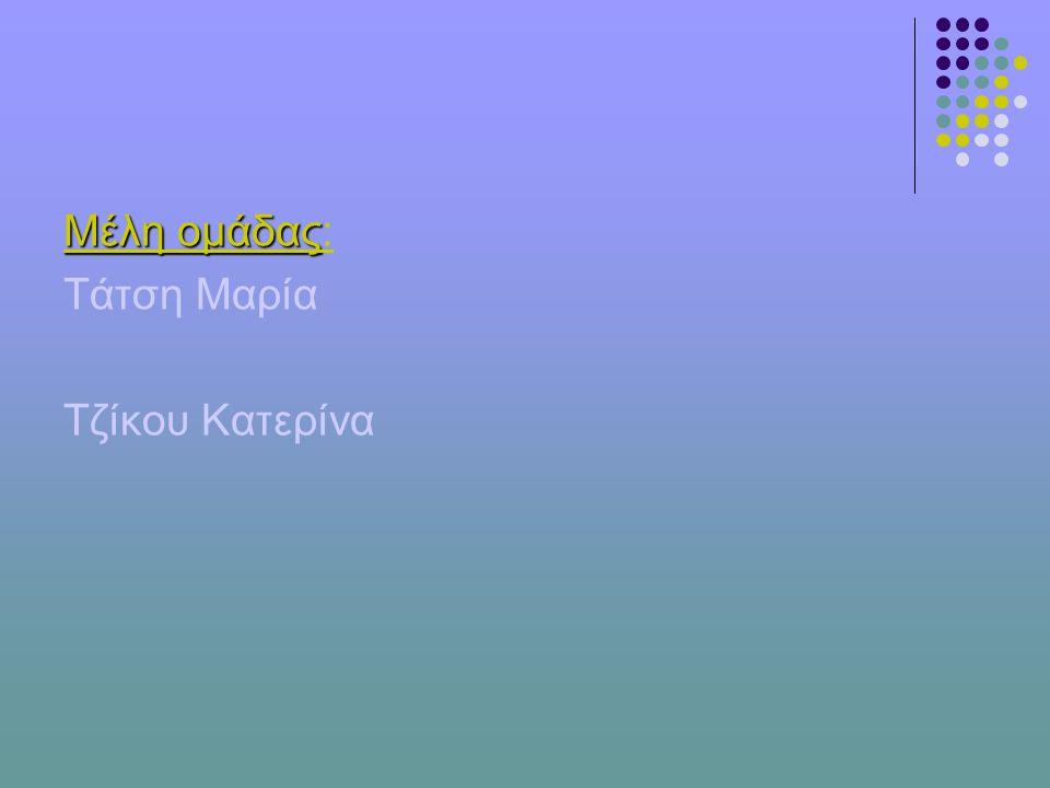 Μέλη ομάδας Μέλη ομάδας: Τάτση Μαρία Τζίκου Κατερίνα
