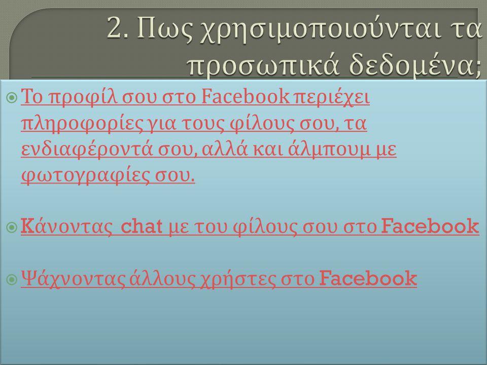  Το π ροφίλ σου στο Facebook π εριέχει π ληροφορίες για τους φίλους σου, τα ενδιαφέροντά σου, αλλά και άλμ π ουμ με φωτογραφίες σου.