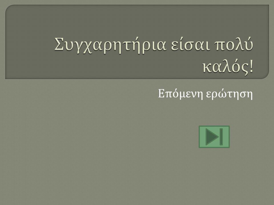  ΣΩΣΤΟ  ΜΠΡΑΒΟ