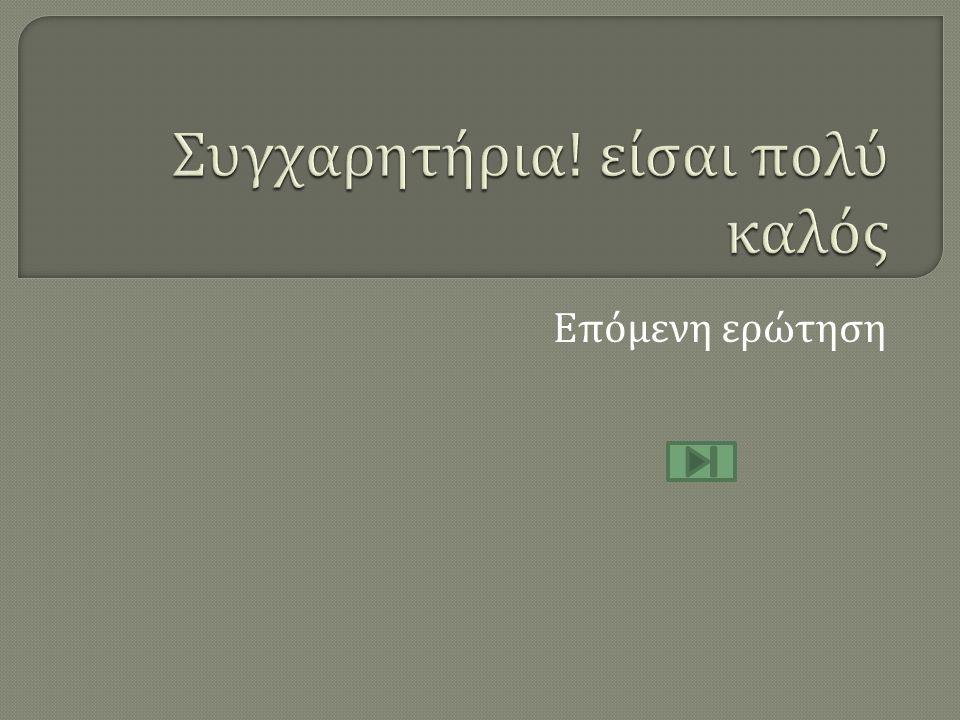  ΓΥΡΝΑ ΠΙΣΩ