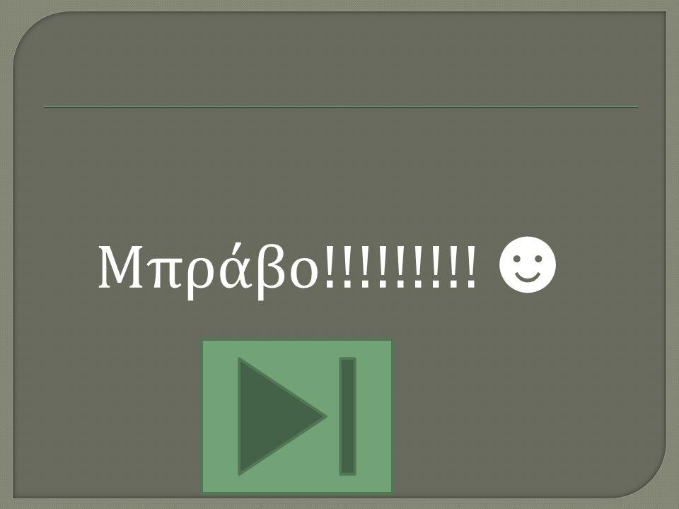 Μπράβο !!!!!!!!! ☻