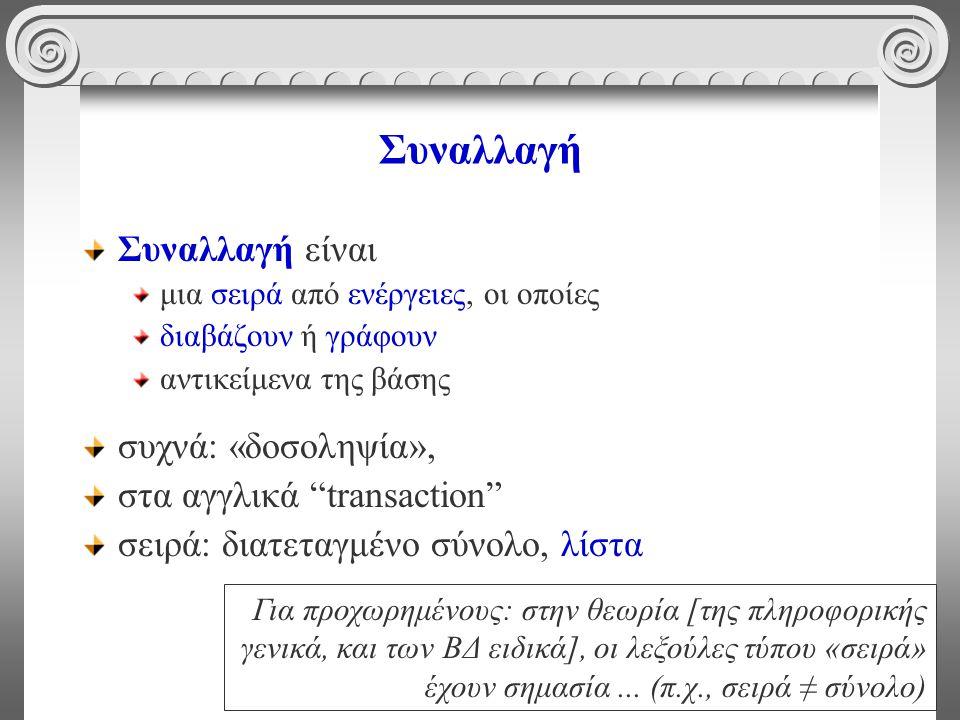 6 Παράδειγμα συναλλαγής read(A); A := A - 50; write(A); read(B); B := B + 50; write(B).