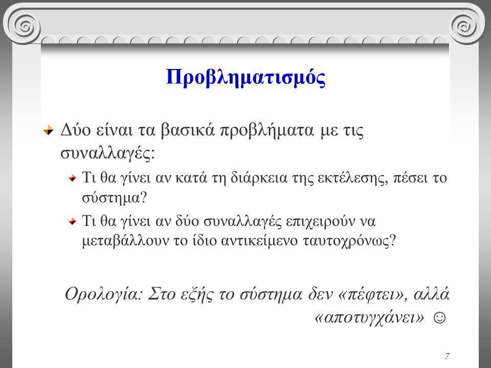 48 Παράδειγμα T 1 read(A); A := A - 50; write(A); read(B); B := B + 50; write(B).