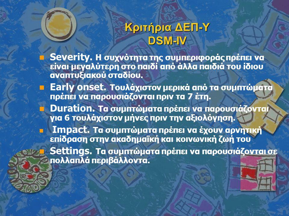 Κριτήρια ΔΕΠ-Υ DSM-IV n n Severity. Η συχνότητα της συμπεριφοράς πρέπει να είναι μεγαλύτερη στο παιδί από άλλα παιδιά του ίδιου αναπτυξιακού σταδίου.