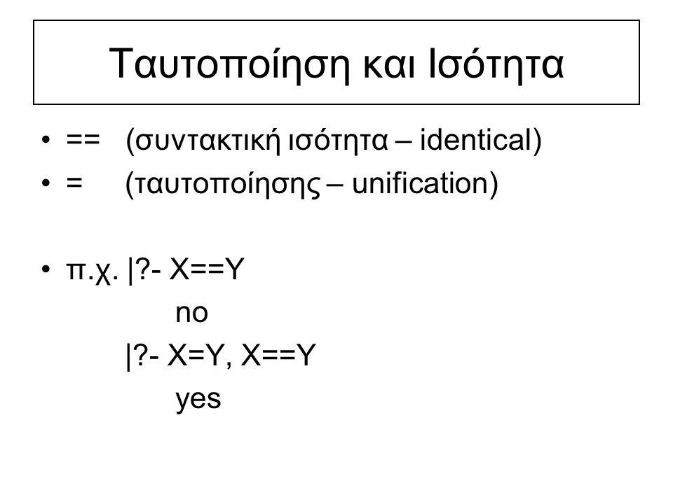 Tαυτοποίηση και Ισότητα == (συντακτική ισότητα – identical) = (ταυτοποίησης – unification) π.χ.