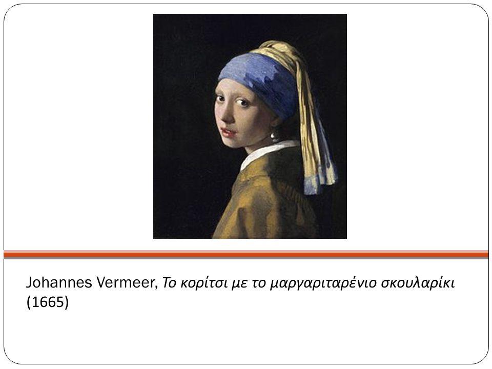 Johannes Vermeer, Το κορίτσι με το μαργαριταρένιο σκουλαρίκι (1665)