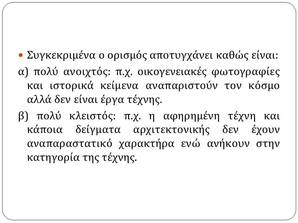Συγκεκριμένα ο ορισμός αποτυγχάνει καθώς είναι : α ) πολύ ανοιχτός : π.