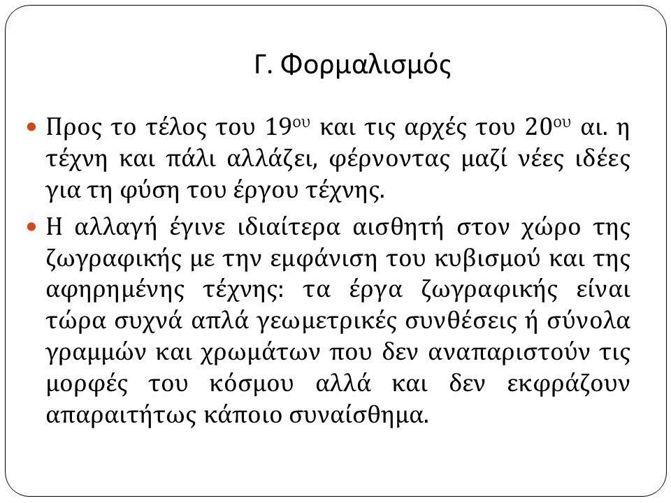Γ. Φορμαλισμός Προς το τέλος του 19 ου και τις αρχές του 20 ου αι.