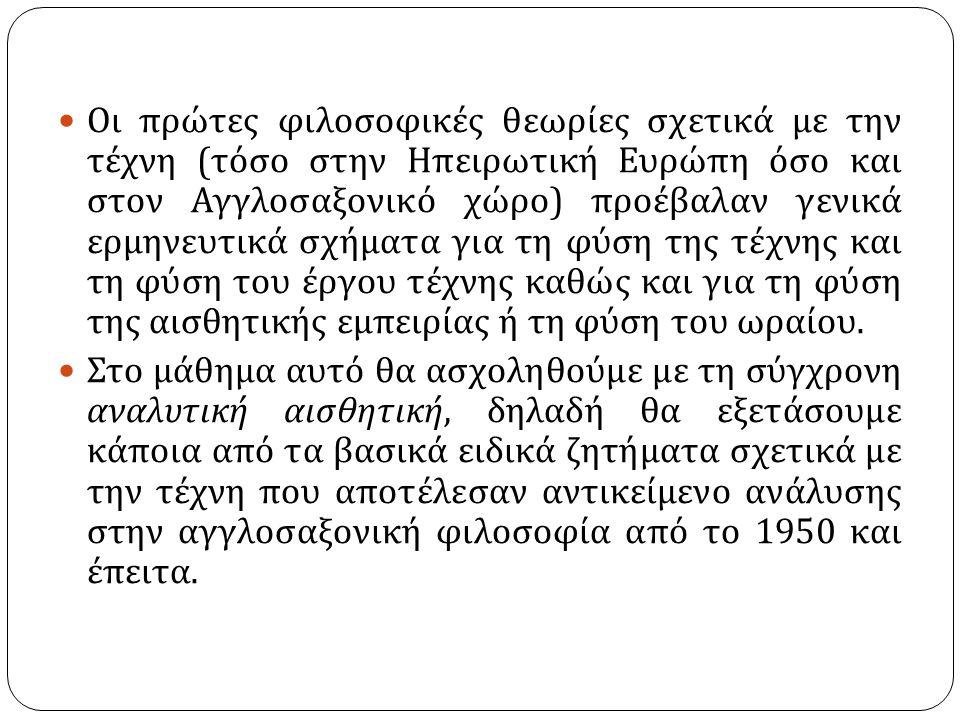 Οι πρώτες φιλοσοφικές θεωρίες σχετικά με την τέχνη ( τόσο στην Ηπειρωτική Ευρώπη όσο και στον Αγγλοσαξονικό χώρο ) προέβαλαν γενικά ερμηνευτικά σχήματ