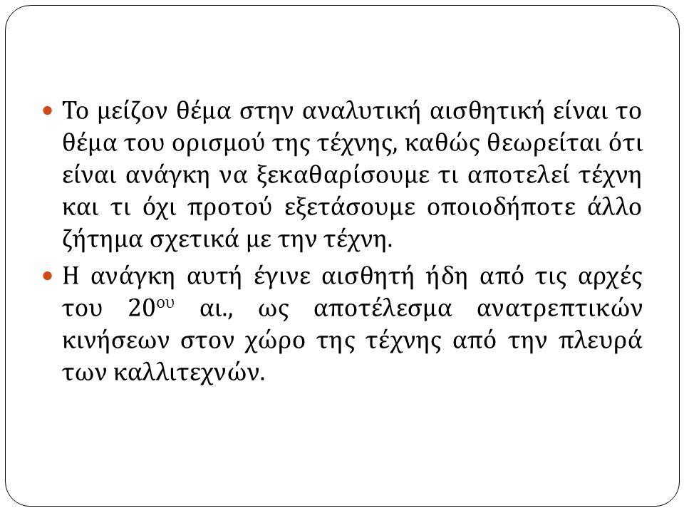 Γ.Φορμαλισμός Προς το τέλος του 19 ου και τις αρχές του 20 ου αι.