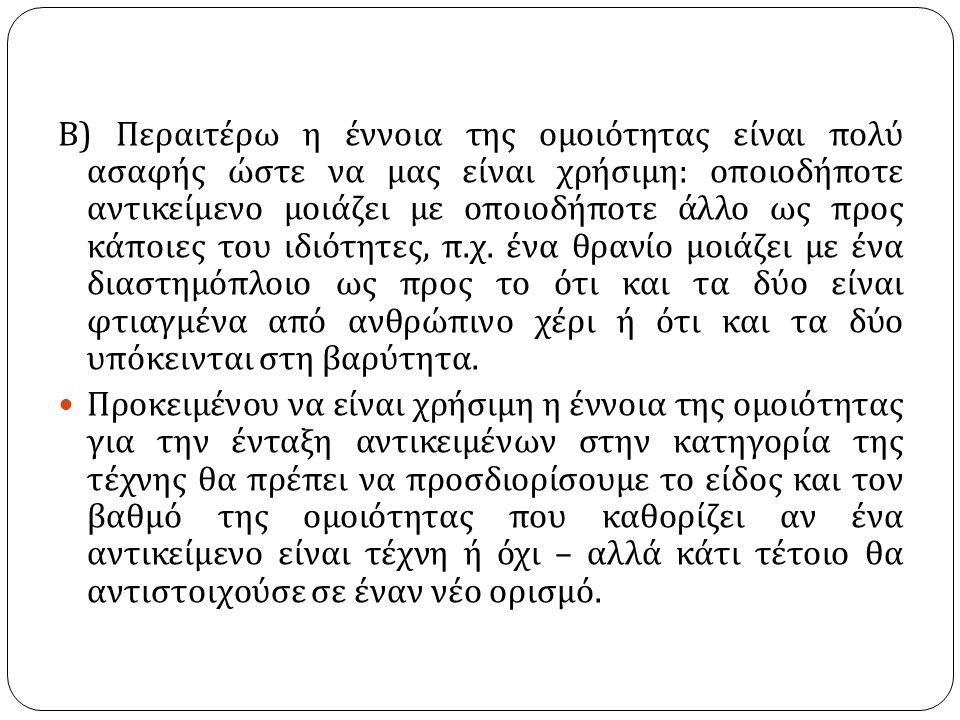 Β ) Περαιτέρω η έννοια της ομοιότητας είναι πολύ ασαφής ώστε να μας είναι χρήσιμη : οποιοδήποτε αντικείμενο μοιάζει με οποιοδήποτε άλλο ως προς κάποιε