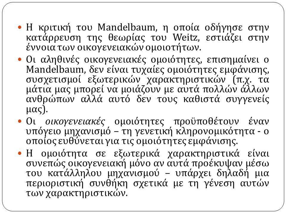 Η κριτική του Mandelbaum, η οποία οδήγησε στην κατάρρευση της θεωρίας του Weitz, εστιάζει στην έννοια των οικογενειακών ομοιοτήτων.