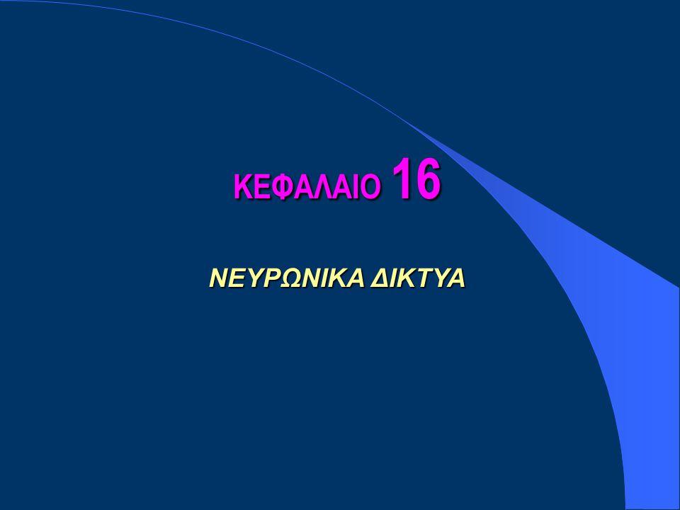 ΚΕΦΑΛΑΙΟ 16 ΝΕΥΡΩΝΙΚΑ ΔΙΚΤΥΑ