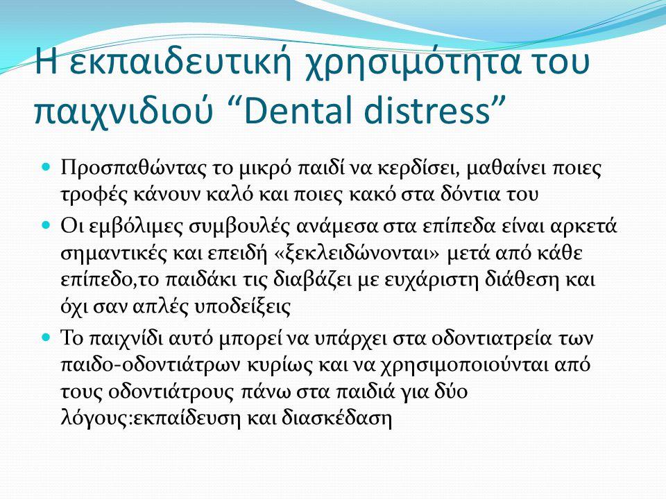 """Η εκπαιδευτική χρησιμότητα του παιχνιδιού """"Dental distress"""" Προσπαθώντας το μικρό παιδί να κερδίσει, μαθαίνει ποιες τροφές κάνουν καλό και ποιες κακό"""