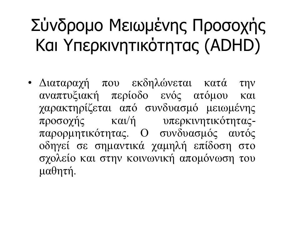 Σύνδρομο Μειωμένης Προσοχής Και Υπερκινητικότητας (ADHD) Διαταραχή που εκδηλώνεται κατά την αναπτυξιακή περίοδο ενός ατόμου και χαρακτηρίζεται από συν