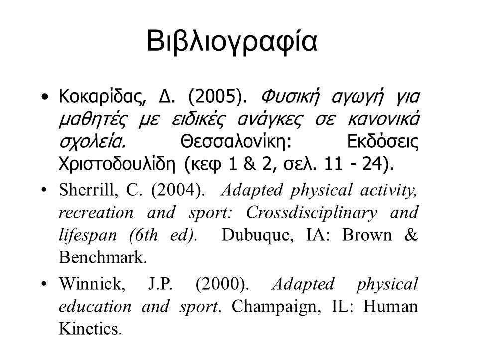 Βιβλιογραφία Κοκαρίδας, Δ. (2005). Φυσική αγωγή για μαθητές με ειδικές ανάγκες σε κανονικά σχολεία. Θεσσαλονίκη: Εκδόσεις Χριστοδουλίδη (κεφ 1 & 2, σε