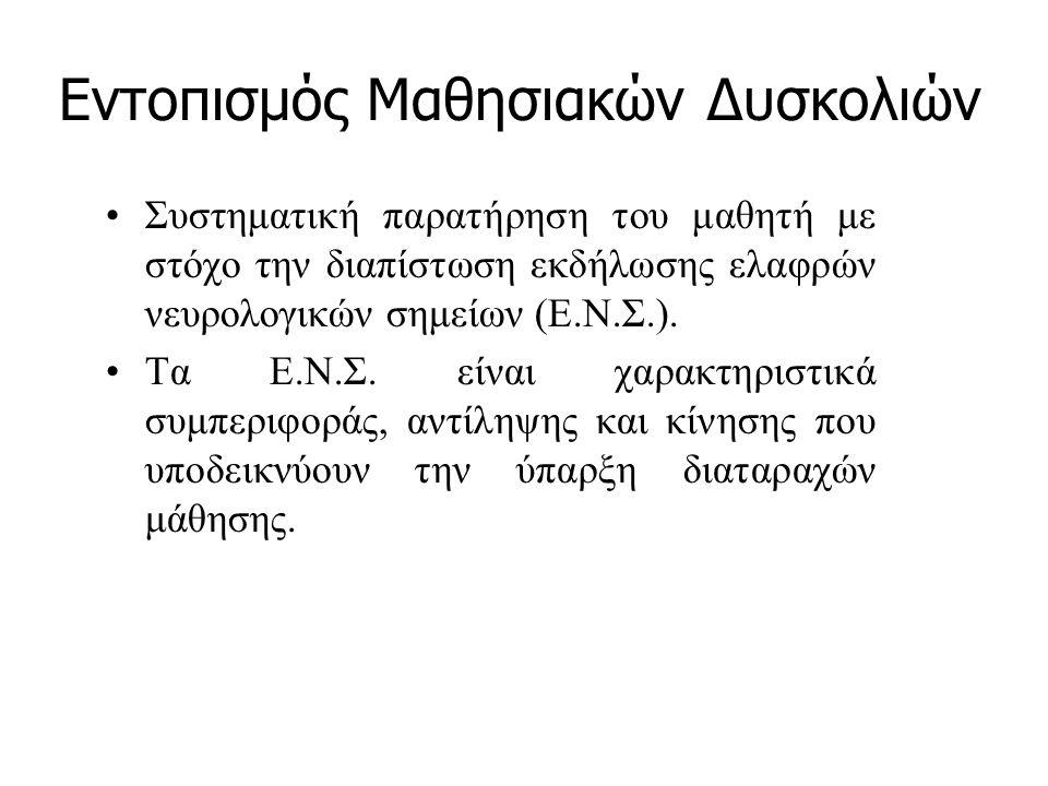 Ελαφρά Νευρολογικά Σημεία (Ε.Ν.Σ.) Ε.Ν.Σ.Συμπεριφοράς.