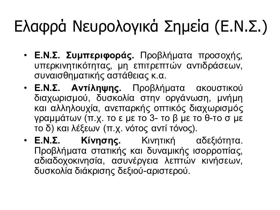 Ελαφρά Νευρολογικά Σημεία (Ε.Ν.Σ.) Ε.Ν.Σ. Συμπεριφοράς. Προβλήματα προσοχής, υπερκινητικότητας, μη επιτρεπτών αντιδράσεων, συναισθηματικής αστάθειας κ