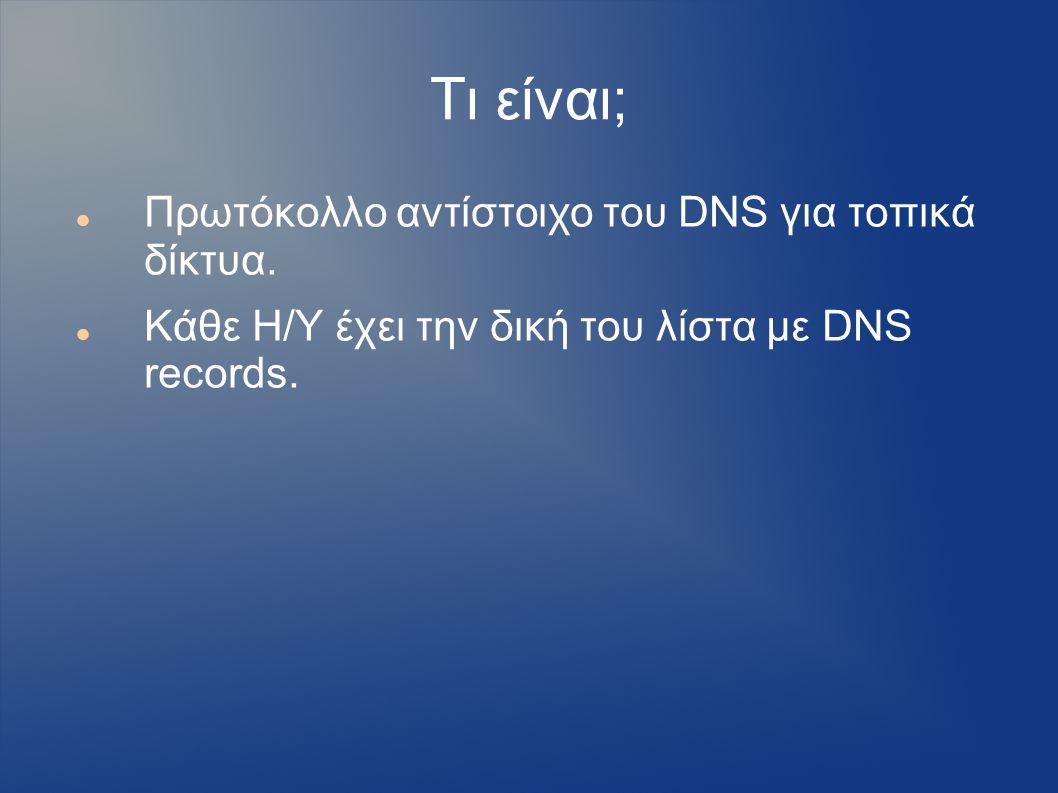 Τι είναι; Πρωτόκολλο αντίστοιχο του DNS για τοπικά δίκτυα.