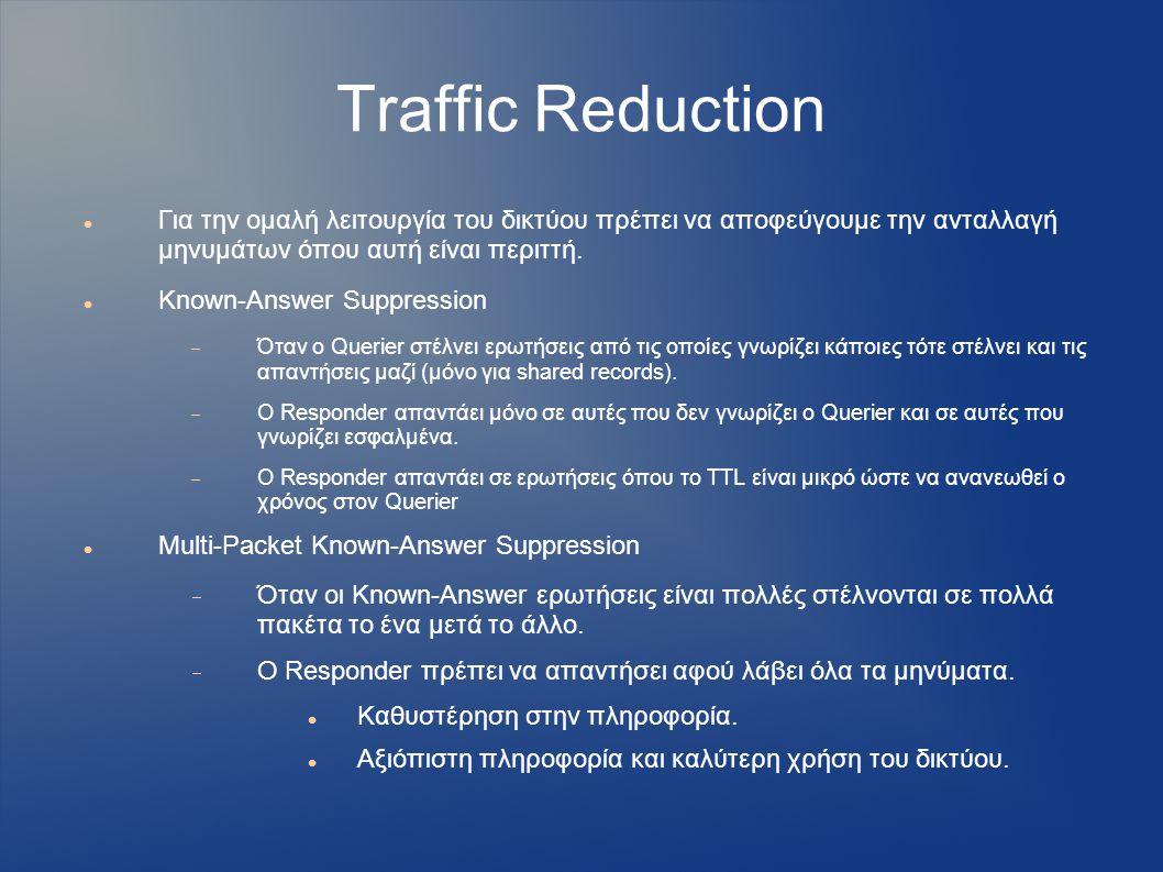 Traffic Reduction Για την ομαλή λειτουργία του δικτύου πρέπει να αποφεύγουμε την ανταλλαγή μηνυμάτων όπου αυτή είναι περιττή.
