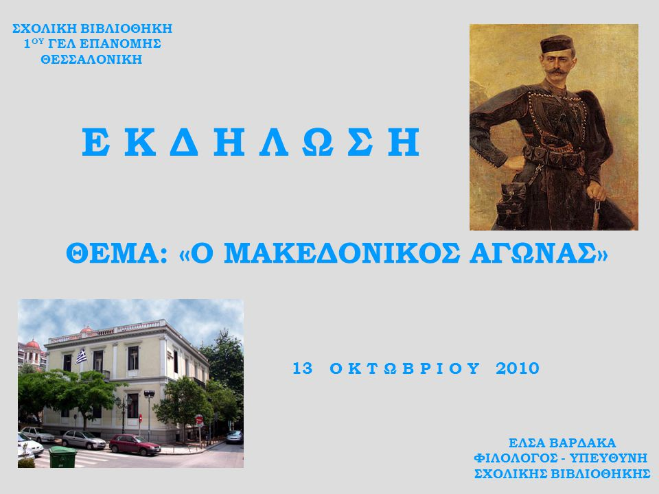 Παιδαγωγικοί και διδακτικοί στόχοι Η συνειδητοποίηση της έννοιας «Ελληνική ταυτότητα» Εξοικείωση των μαθητών με το Μακεδονικό Αγώνα ως μέρους της τοπικής ιστορικής ταυτότητας Προβολή των δομικών αξόνων της παρουσίασης Καλλιέργεια προβληματισμού για τις αιτίες Ανάδειξη συσχετισμών του Μ.Α με μορφές τέχνης και με το παρόν Αυτενέργεια μαθητών σε βιωματική άσκηση