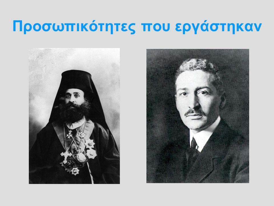 Προσωπικότητες που εργάστηκαν
