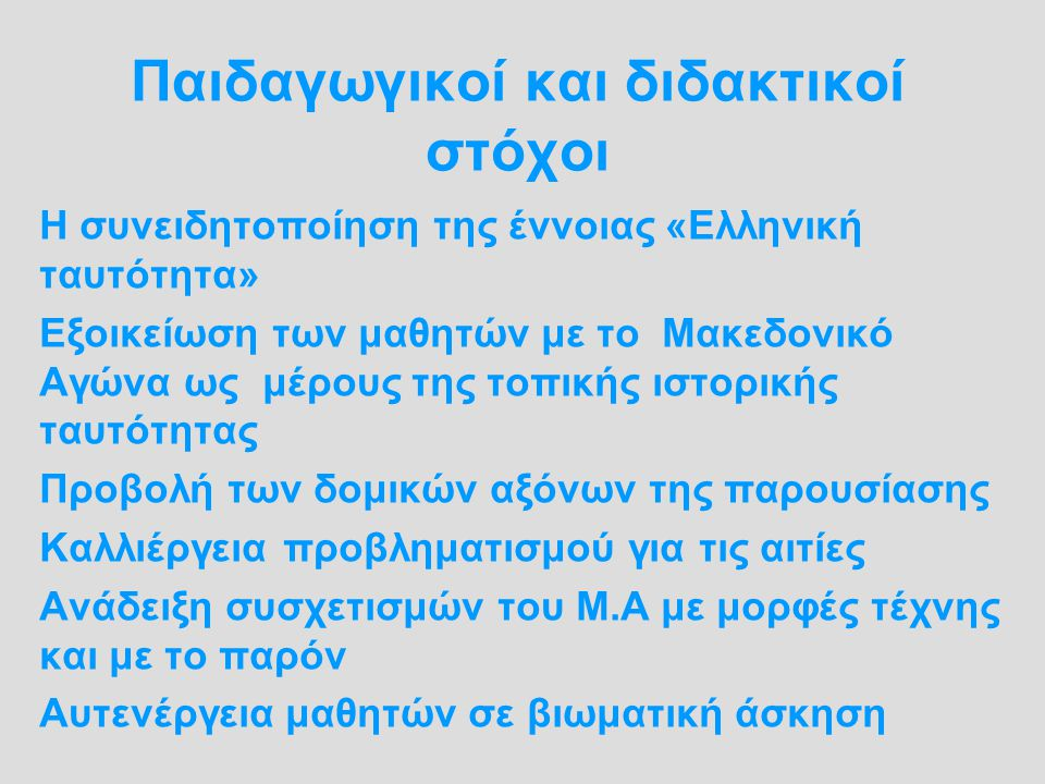 Παιδαγωγικοί και διδακτικοί στόχοι Η συνειδητοποίηση της έννοιας «Ελληνική ταυτότητα» Εξοικείωση των μαθητών με το Μακεδονικό Αγώνα ως μέρους της τοπι