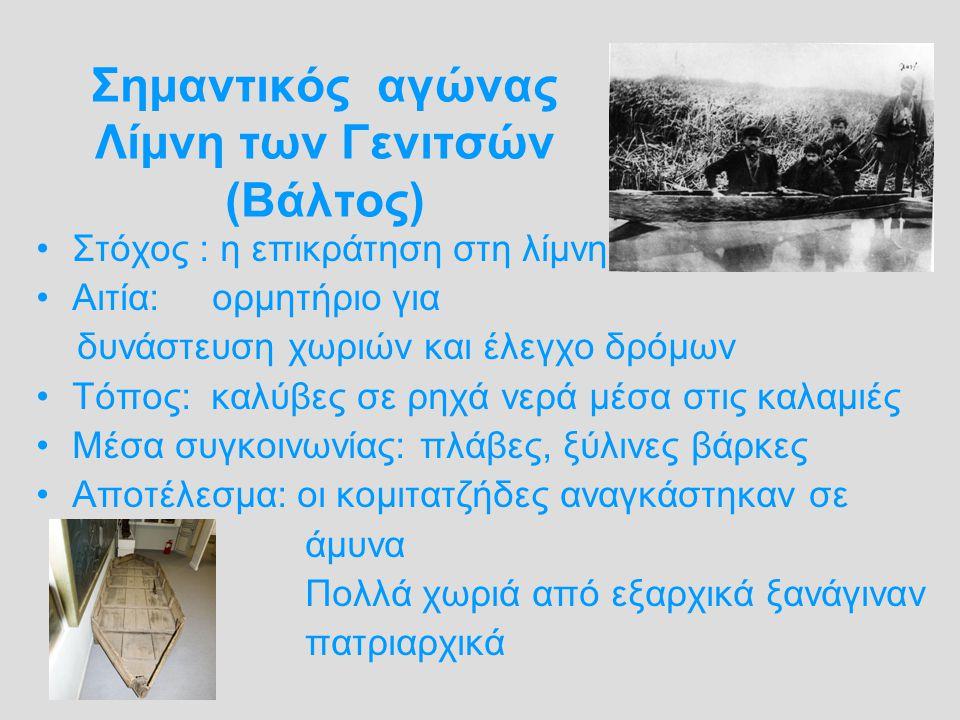 Σημαντικός αγώνας Λίμνη των Γενιτσών (Βάλτος) Στόχος : η επικράτηση στη λίμνη Αιτία: ορμητήριο για δυνάστευση χωριών και έλεγχο δρόμων Τόπος: καλύβες