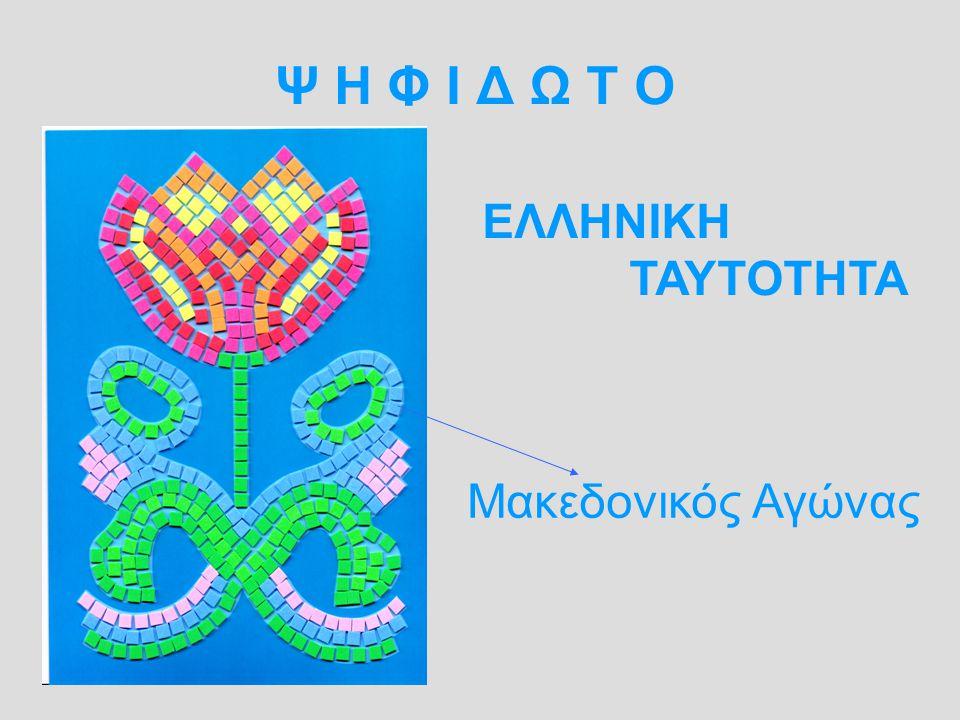 Ψ Η Φ Ι Δ Ω Τ Ο ΕΛΛΗΝΙΚΗ ΤΑΥΤΟΤΗΤΑ Μακεδονικός Αγώνας