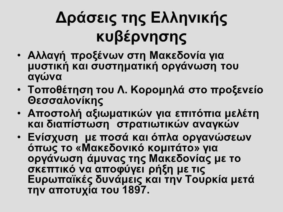 Δράσεις της Ελληνικής κυβέρνησης Αλλαγή προξένων στη Μακεδονία για μυστική και συστηματική οργάνωση του αγώνα Τοποθέτηση του Λ. Κορομηλά στο προξενείο