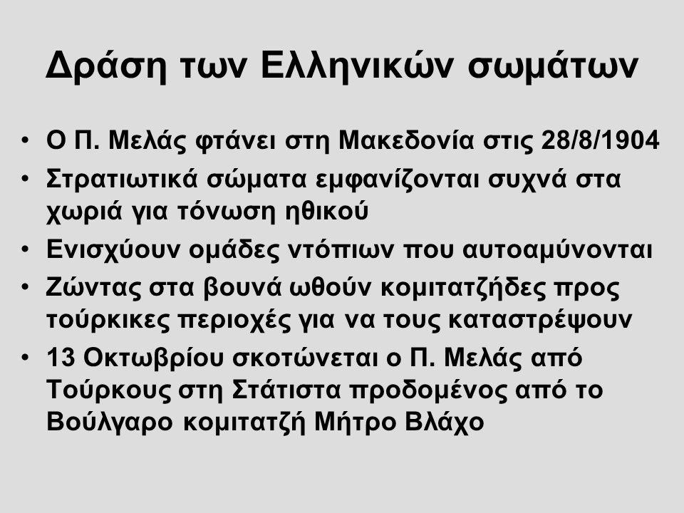 Δράση των Ελληνικών σωμάτων Ο Π. Μελάς φτάνει στη Μακεδονία στις 28/8/1904 Στρατιωτικά σώματα εμφανίζονται συχνά στα χωριά για τόνωση ηθικού Ενισχύουν