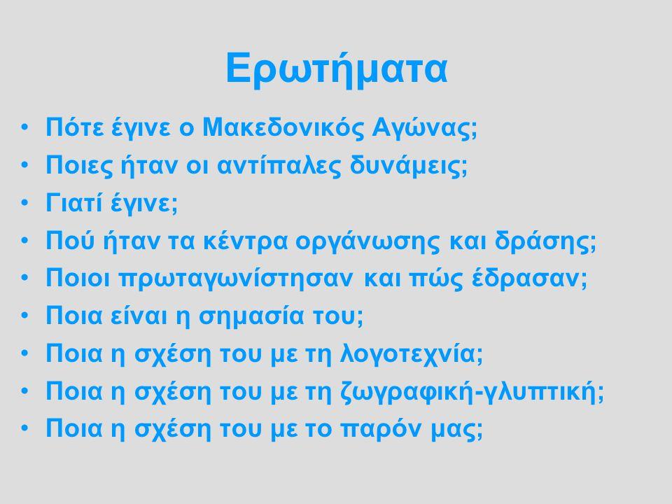 Ερωτήματα Πότε έγινε ο Μακεδονικός Αγώνας; Ποιες ήταν οι αντίπαλες δυνάμεις; Γιατί έγινε; Πού ήταν τα κέντρα οργάνωσης και δράσης; Ποιοι πρωταγωνίστησ