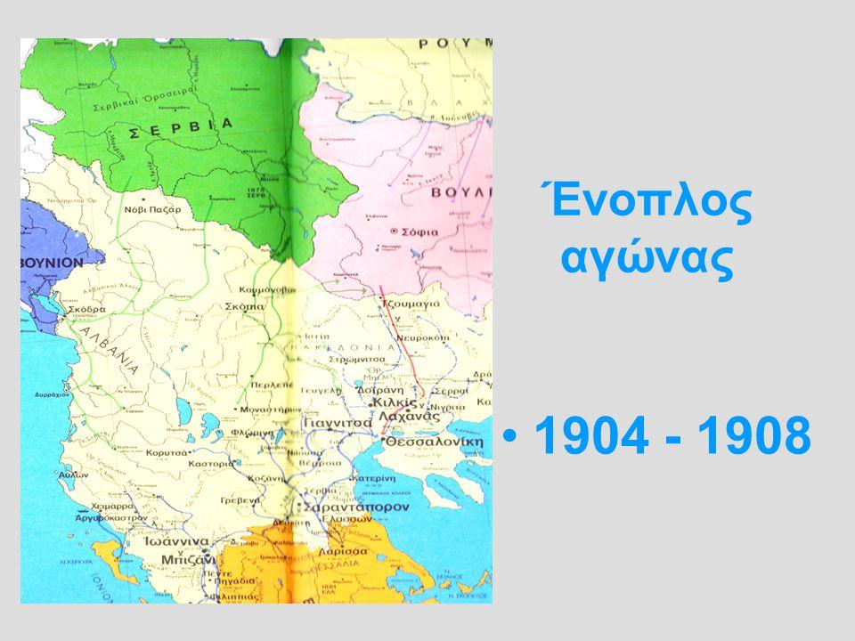 Αντίπαλες δυνάμεις Βούλγαροι Έλληνες-Βλάχοι-Γραικομάνοι(σλαβόφωνοι)