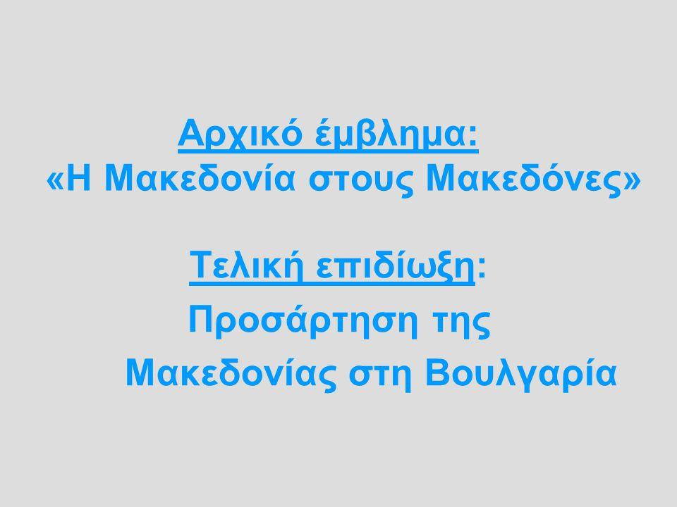 Αρχικό έμβλημα: «Η Μακεδονία στους Μακεδόνες» Τελική επιδίωξη: Προσάρτηση της Μακεδονίας στη Βουλγαρία