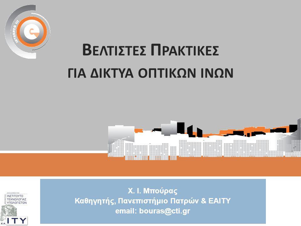 Β ΕΛΤΙΣΤΕΣ Π ΡΑΚΤΙΚΕΣ ΓΙΑ ΔΙΚΤΥΑ ΟΠΤΙΚΩΝ ΙΝΩΝ Χ. Ι. Μπούρας Καθηγητής, Πανεπιστήμιο Πατρών & ΕΑΙΤΥ email: bouras@cti.gr