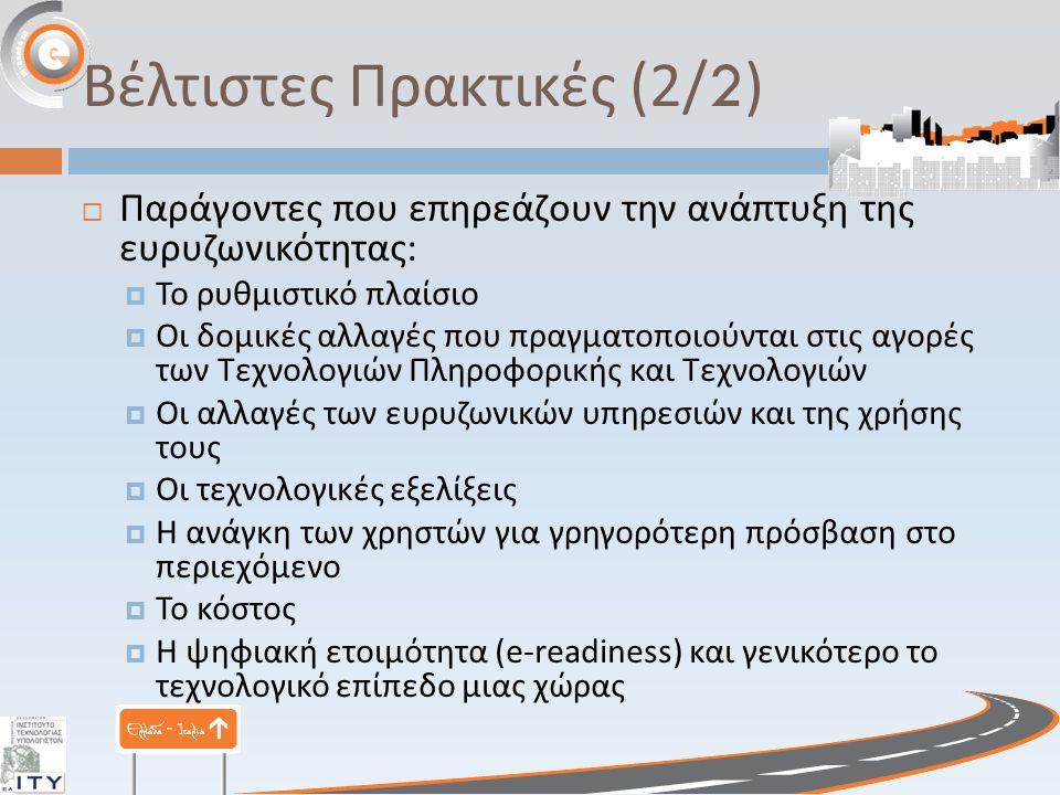 Βέλτιστες Πρακτικές (2/2)  Παράγοντες που επηρεάζουν την ανάπτυξη της ευρυζωνικότητας :  Το ρυθμιστικό πλαίσιο  Οι δομικές αλλαγές που πραγματοποιο