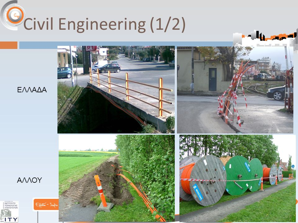 Civil Engineering (1/2) 46 ΕΛΛΑΔΑ ΑΛΛΟΥ