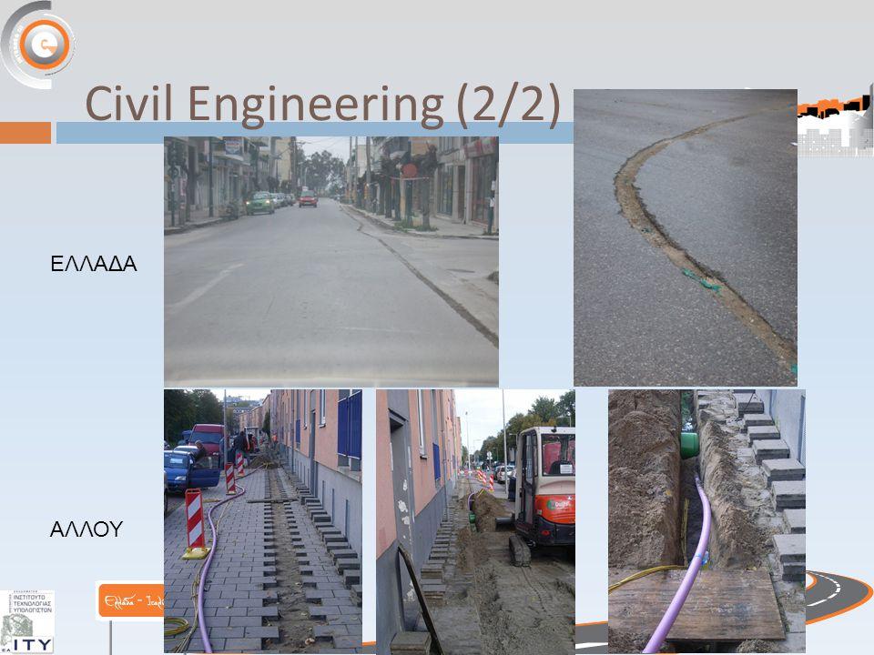 Civil Engineering (2/2) 47 ΕΛΛΑΔΑ ΑΛΛΟΥ