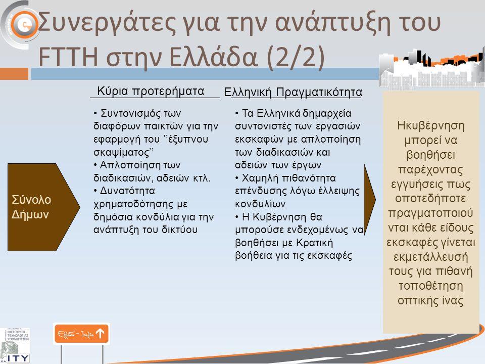 Συνεργάτες για την ανάπτυξη του FTTH στην Ελλάδα (2/2) Σύνολο Δήμων Συντονισμός των διαφόρων παικτών για την εφαρμογή του ''έξυπνου σκαψίματος'' Απλοποίηση των διαδικασιών, αδειών κτλ.