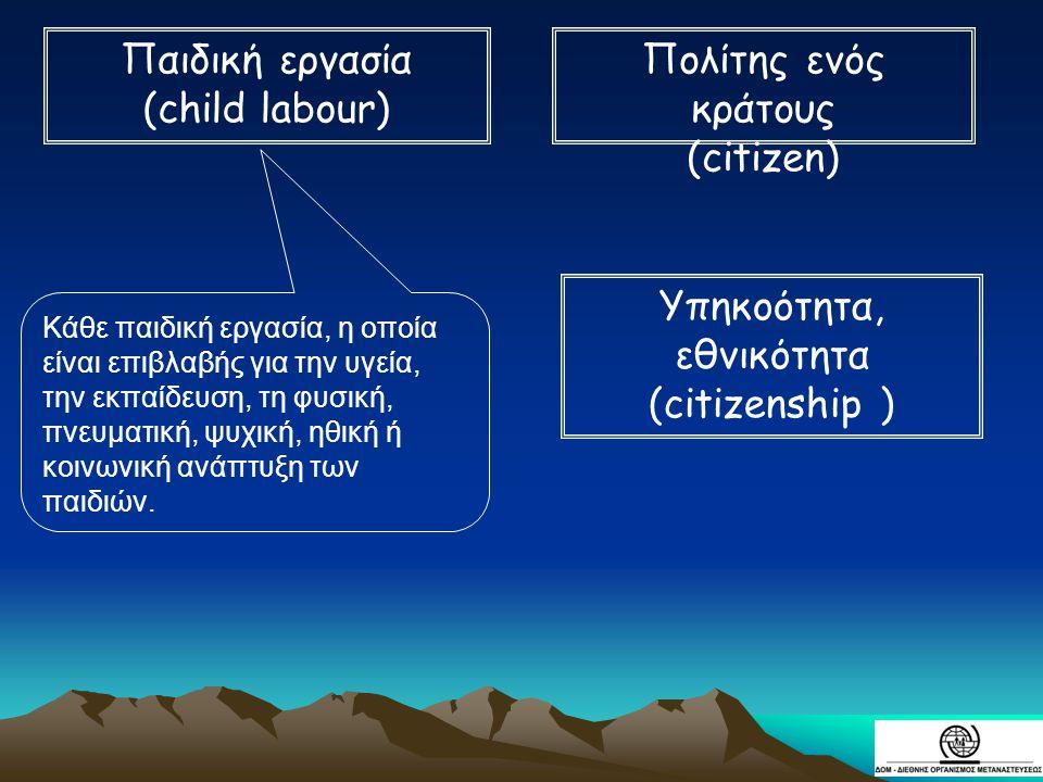 Κάθε παιδική εργασία, η οποία είναι επιβλαβής για την υγεία, την εκπαίδευση, τη φυσική, πνευματική, ψυχική, ηθική ή κοινωνική ανάπτυξη των παιδιών. Πο