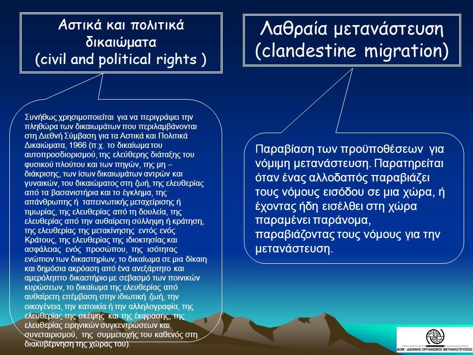 Συνήθως χρησιμοποιείται για να περιγράψει την πληθώρα των δικαιωμάτων που περιλαμβάνονται στη Διεθνή Σύμβαση για τα Αστικά και Πολιτικά Δικαιώματα, 19