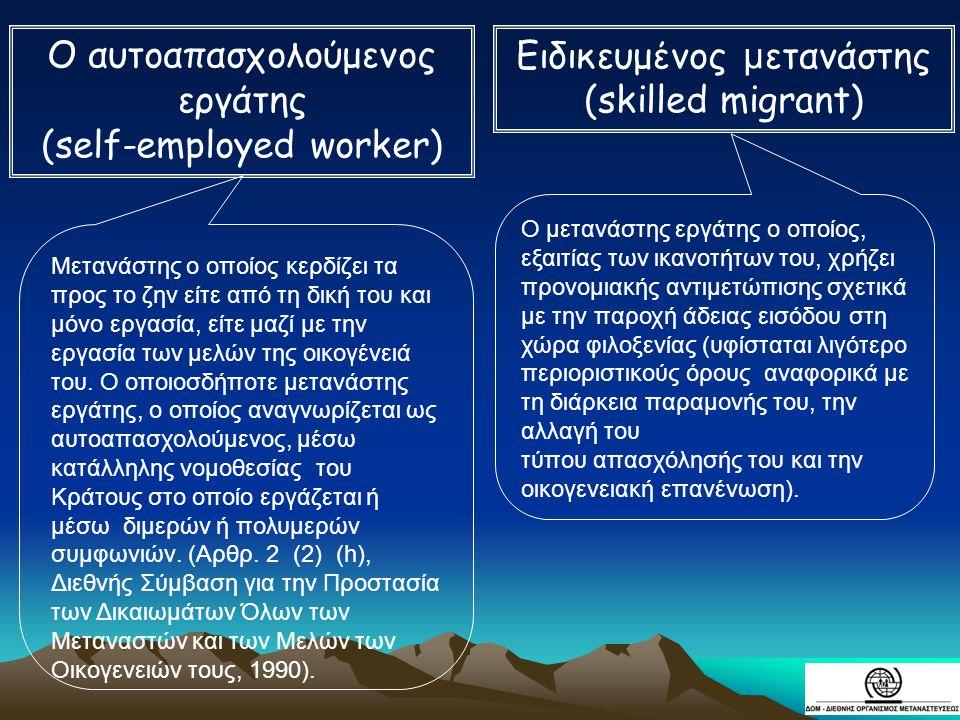 Μετανάστης ο οποίος κερδίζει τα προς το ζην είτε από τη δική του και μόνο εργασία, είτε μαζί με την εργασία των μελών της οικογένειά του. Ο οποιοσδήπο