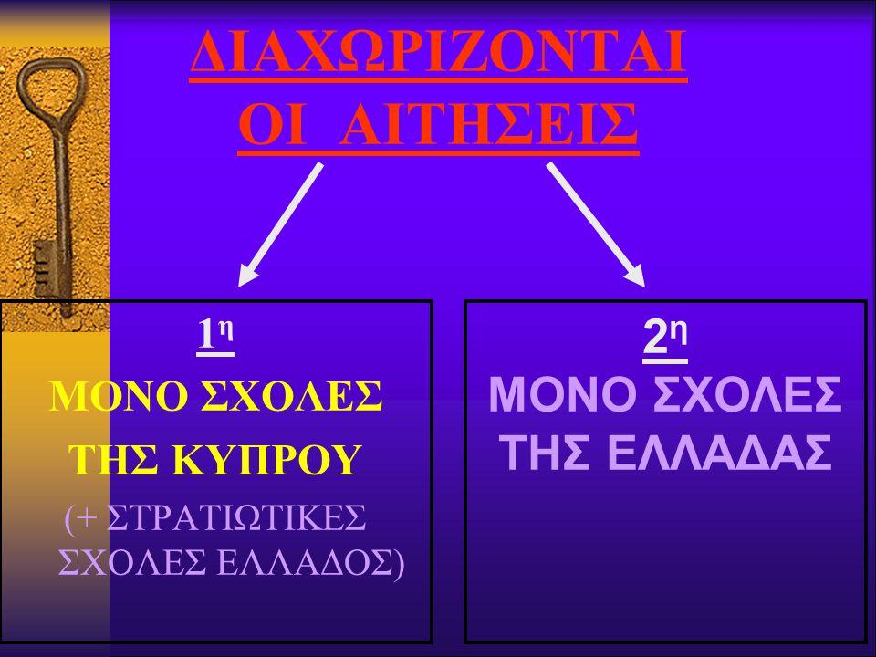 ΤΤα τμήματα των ΑΑΕΙ Κύπρου και Ελλάδας κατανέμονται σε πέντε (5) Επιστημονικά Πεδία ΟΟι μαθητές έχουν το δικαίωμα να επιλέξουν τμήματα από μέχρι και δύο (2) Επιστημονικά Πεδία.