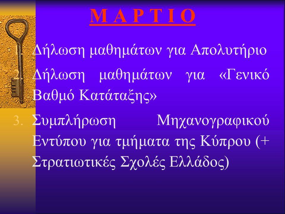 Μ Α Ρ Τ Ι Ο 1.Δήλωση μαθημάτων για Απολυτήριο 2. Δήλωση μαθημάτων για «Γενικό Βαθμό Κατάταξης» 3.
