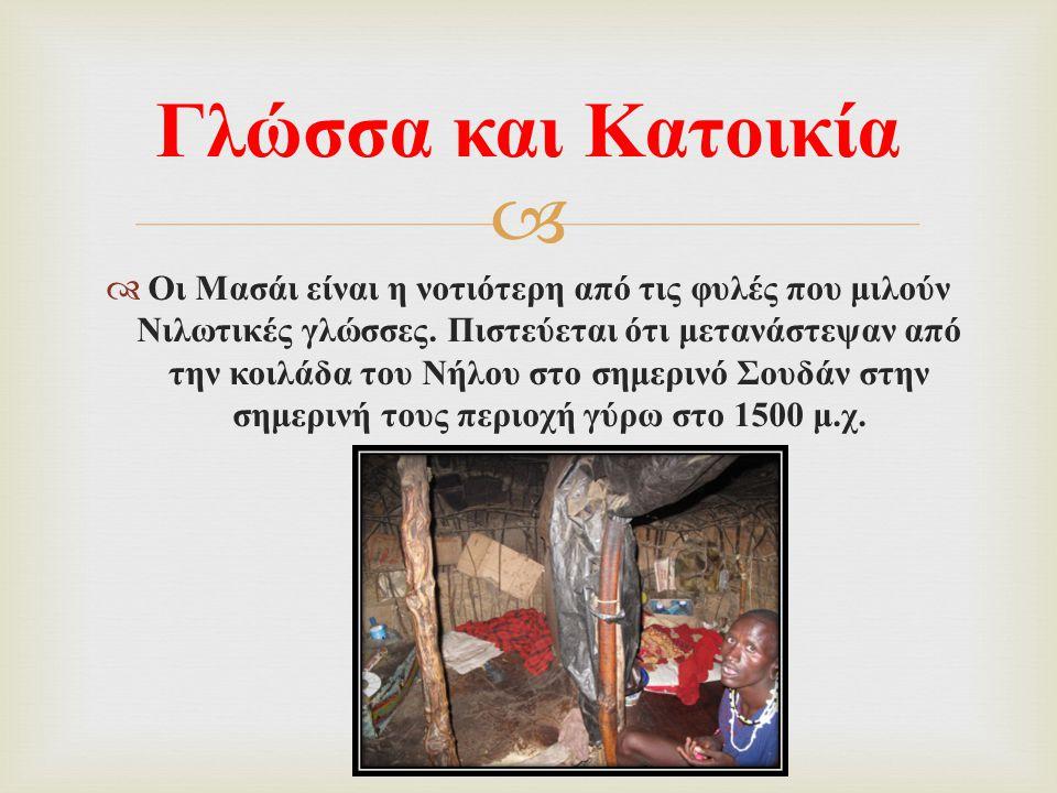   Οι Μασάι είναι η νοτιότερη από τις φυλές που μιλούν Νιλωτικές γλώσσες. Πιστεύεται ότι μετανάστεψαν από την κοιλάδα του Νήλου στο σημερινό Σουδάν σ